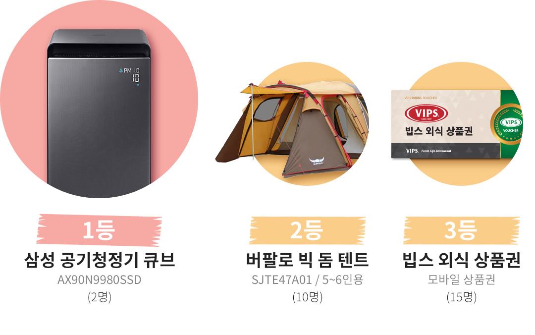 1등 삼성 공기청정기 큐브 AX90N9980SSD (2명), 2등 버팔로 빅 돔 텐트 SJTE47A01 / 5~6인용 (10명), 3등 빕스 외식 상품권 모바일 상품권 (15명)