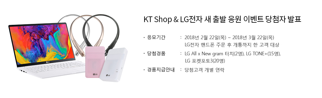 KT Shop & LG전자 새 출발 응원 이벤트 당첨자 발표