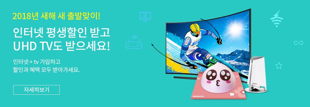 2018년 새해 새 출발맞이! 인터넷 평생할인 받고 UHD TV도 받으세요! 인터넷 +tv가입하고 할인과 혜택 모두 받아가세요.