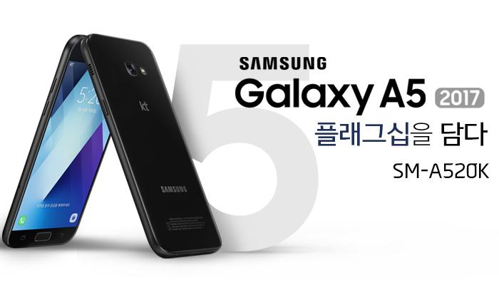 SAMSUNG Galaxy A5 2017 플래그십을 담다 SM-A520K