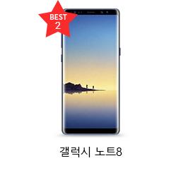[BEST2] 노트8