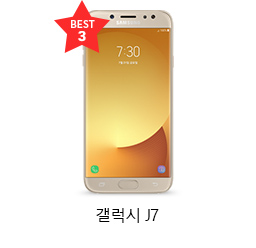 [BEST3] J7(2017)