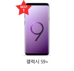 BEST 1 갤럭시S9+