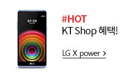 #HOT KT Shop 혜택! LG X power