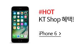 HOT KT Shop 혜택 iPhone 6