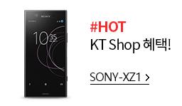 HOT KT Shop 혜택 SONY XZ1