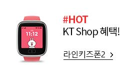 HOT KT Shop 혜택 라인키즈폰2