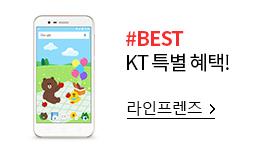 best KT특별혜택 라인프렌즈