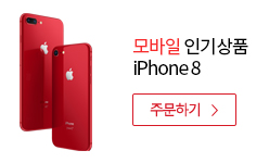 모바일 인기상품 아이폰8 주문하기