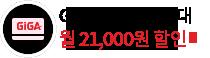 GiGA APT 카드 최대 월 21,000원 할인