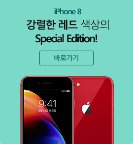 iPhone8 강렬한 레드 색상의 Special Edition