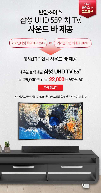 반값초이스 삼성 UHD 55인치 TV, 사운드 바 제공 - 아래 내용 참조
