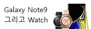 Galaxy Note9 그리고 Watch