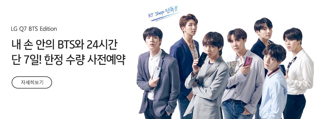 LG Q7 BTS Edition 내 손 안의 BTS와 24시간 단 7일! 한정 수량 사전예약