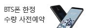BTS폰 한정 수량 사전예약