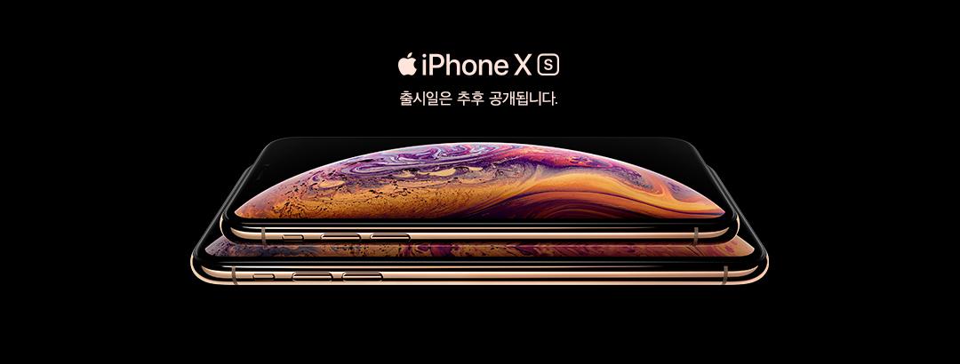 아이폰 XS 커밍순