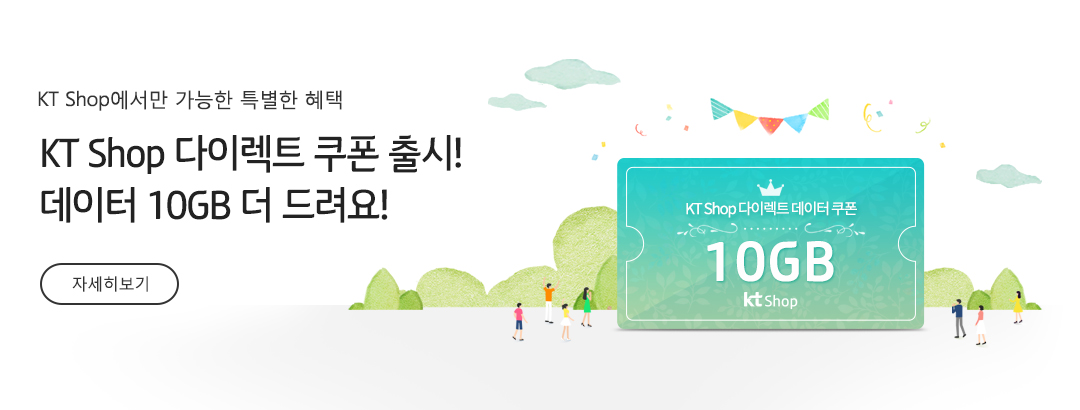 KT Shop에서만 가능한 특별한 혜택. KT Shop 다이렉트 쿠폰 출시! 데이터 10GB 더 드려요!