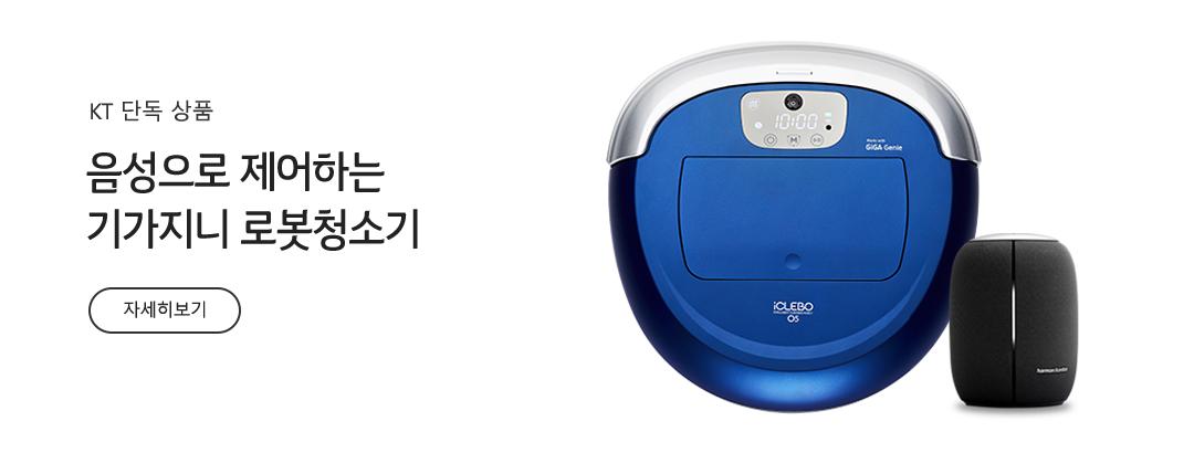 KT 단독 상품 음성으로 제어하는 기가지니 로봇청소기