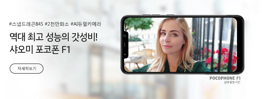 역대 최고 성능의 갓성비! 샤오미 포코폰 F1 역대급 경품 이벤트!