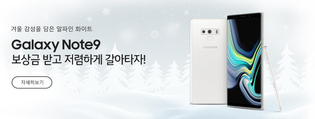 겨울 감성을 담은 알파인 화이트 Galaxy Note9 보상금 받고 저렴하게 갈아타자!