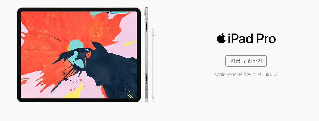 iPad Pro 지금구입하기 Apple Pencil은 별도로 판매됩니다