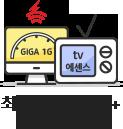 최대 1G 플러스 + tv 에센스