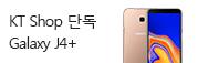 KT Shop 단독 Galaxy J4+
