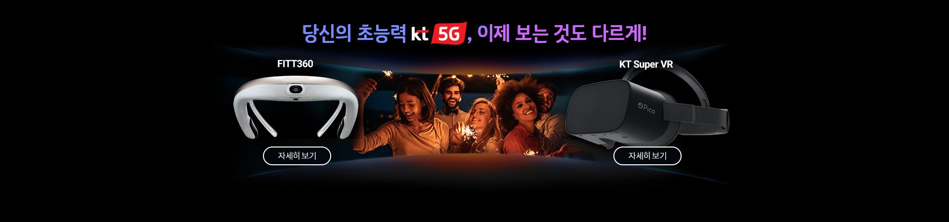당신의 초능력 kt 5G, 이제 보는 것도 다르게!