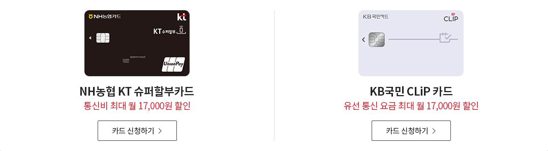 NH농협 KT 수퍼할부카드통신비 최대 월 21,000원 할인 , KB국민 CLiP카드 유선통신 요금 최대 월 17,000원 할인