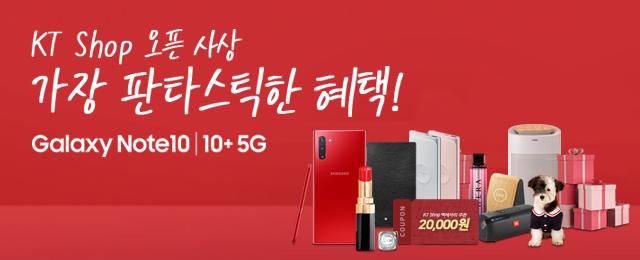Galaxy Note10│10+ KT Shop 오픈 사상 가장 판타스틱한 혜택!