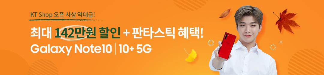 KT Shop 오픈 사상 역대급 최대 142만원 할인 + 판타스틱한 혜택! Galaxy Note10│10+ 5G