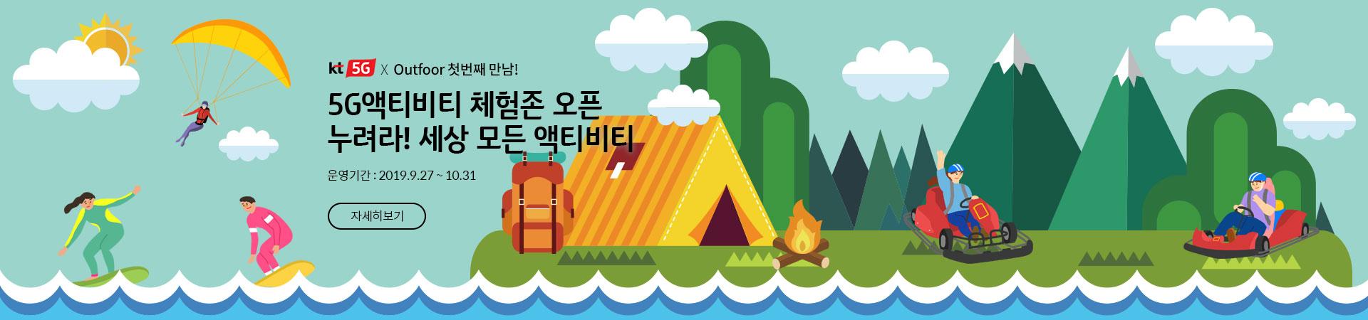 Kt 5GXOutfoor첫번째 만남! 5G액티비티 체험존오픈 누려라! 세상모든액티비티 운영기간:2019.9.27~10.31