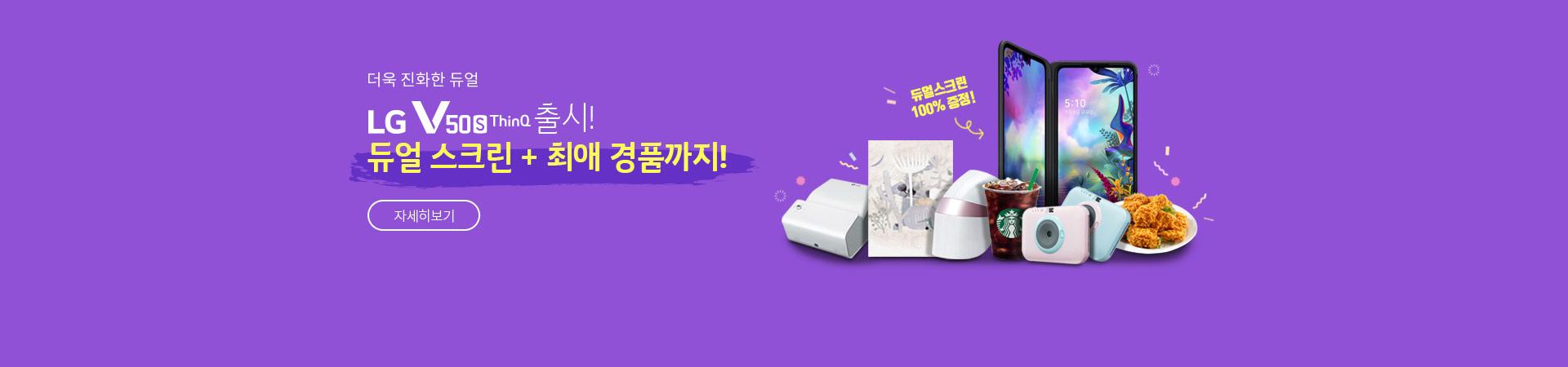 더욱 진화한 듀얼 LG V50s ThinQ 출시! 듀얼 스크린+최애 경품까지! 자세히보기