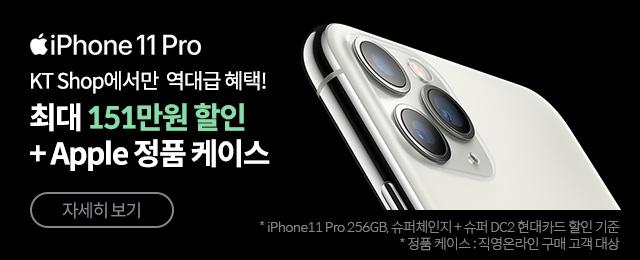iPhone 11 Pro│KT Shop에서만 역대급 혜택! 최대 151만원 할인+Apple 정품 케이스│자세히보기│*iPhone11 Pro 256 GB, 슈퍼체인지+슈퍼 DC2 현대카드 할인 기준 *정품케이스 : 직영온라인 구매 고객 대상