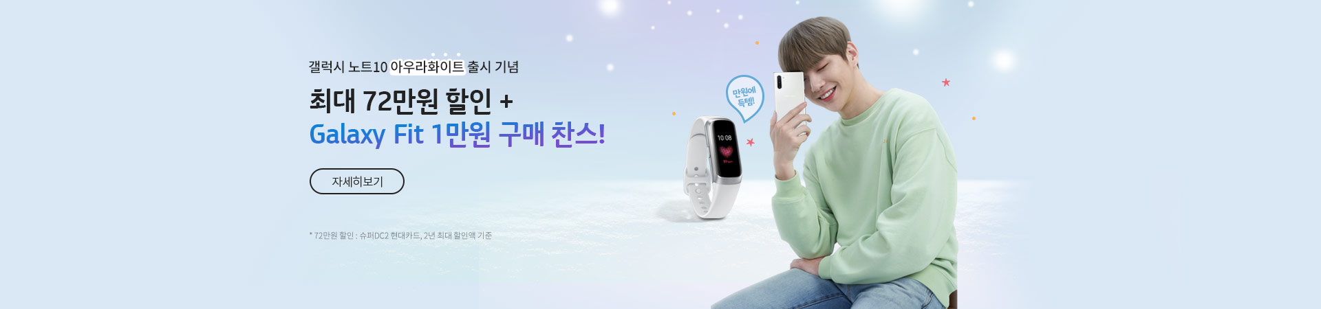 갤럭시 노트10 아우라화이트 출시 기념 최대 72만원 할인 + Galaxy Fit 1만원 구매 찬스! 만원에 득템! *72만원 할인 : 슈퍼DC2 현대카드, 2년 최대 할인액 기준