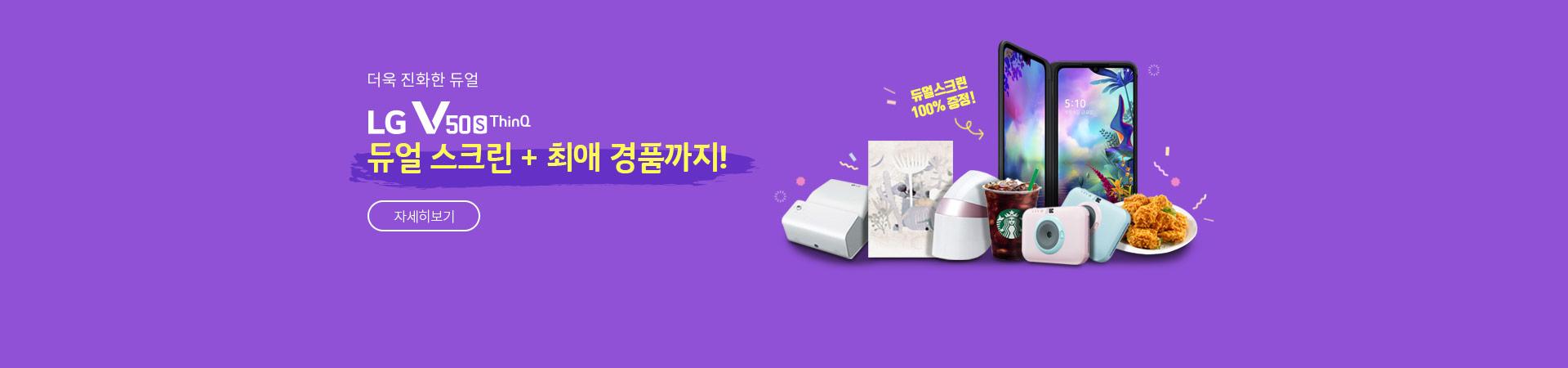 더욱 진화한 듀얼 LG V50s ThinQ 출시! 듀얼 스크린+최애 경품까지! 듀얼스크린 100% 증정 자세히보기