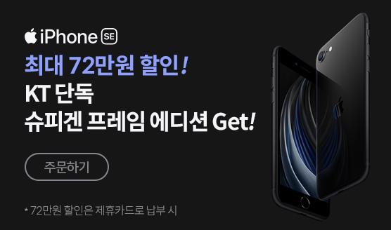 iPhone SE 최대 72만원 할인! KT 단독 슈피겐 프레임 에디션 Get! *72만원 할인은 제휴카드로 납부 시│주문하기