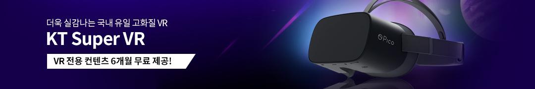 더욱 실감나는 국내 유일 고화질 VR│KT Super VR│VR 전용 컨텐츠 6개월 무료 제공!