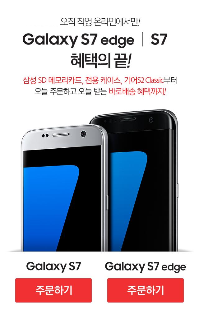 오직 직영 온라인에서만! Galaxy S7 edge|S7 혜택의 끝! 삼성 SD 메모리카드, 전용 케이스, 기어S2 Classic부터 오늘 주문하고 오늘 받는 바로배송 혜택까지!