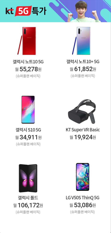 KT 5G 특가