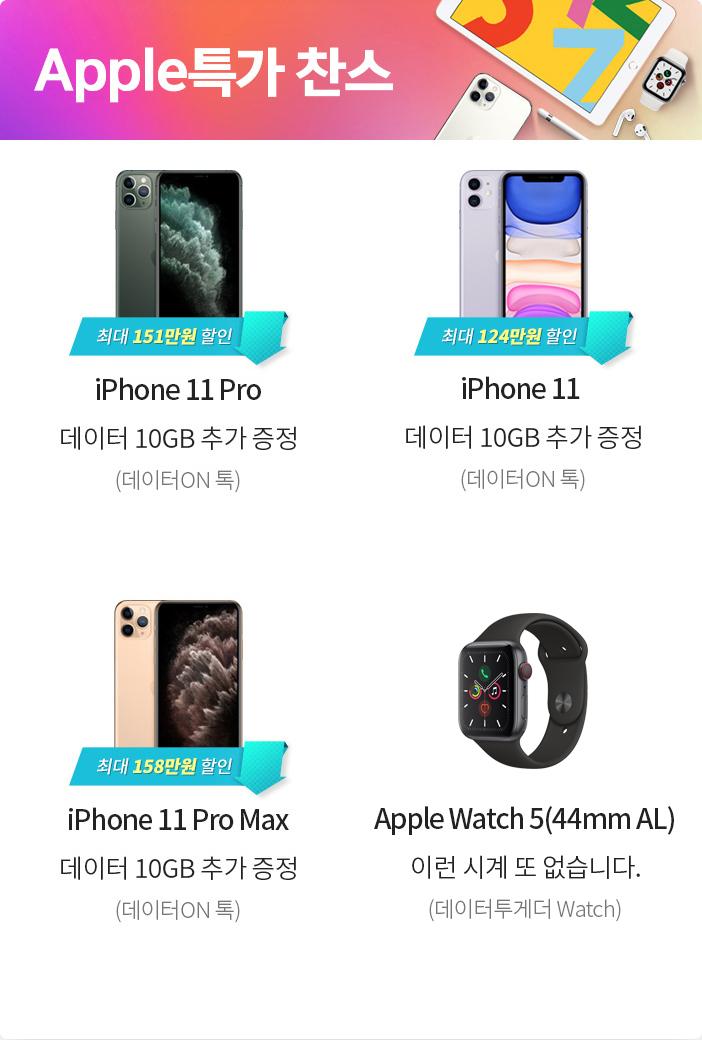 Apple 특가, 각 단말의 할인액은 '슈퍼체인지 + 슈퍼DC현대카드 할인' 기준 - 하단설명참조