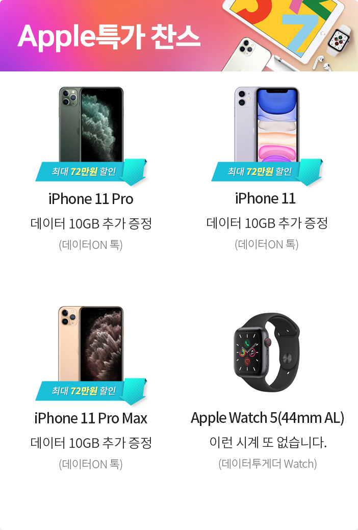 Apple 특가, 각 단말의 할인액은 '슈퍼DC현대카드 할인' 기준 - 하단설명참조