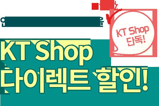 인터넷 할인에 tv 할인을 더한 그 어디에도 없는! KT Shop 다이렉트 할인!