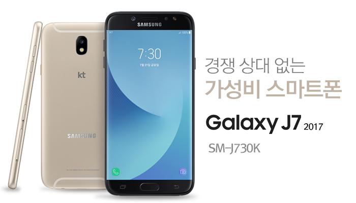 경쟁 상대 없는 가성비 스마트폰 Galaxy J7 2017 SM-J730K
