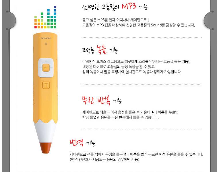 선명한 고음질 MP3기능/고성능 녹음기능/무한 반복기능/번역기능