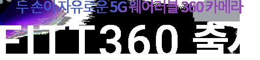 두 손이 자유로운 5G 360도 웨어러블 카메라 / FITT360 출시