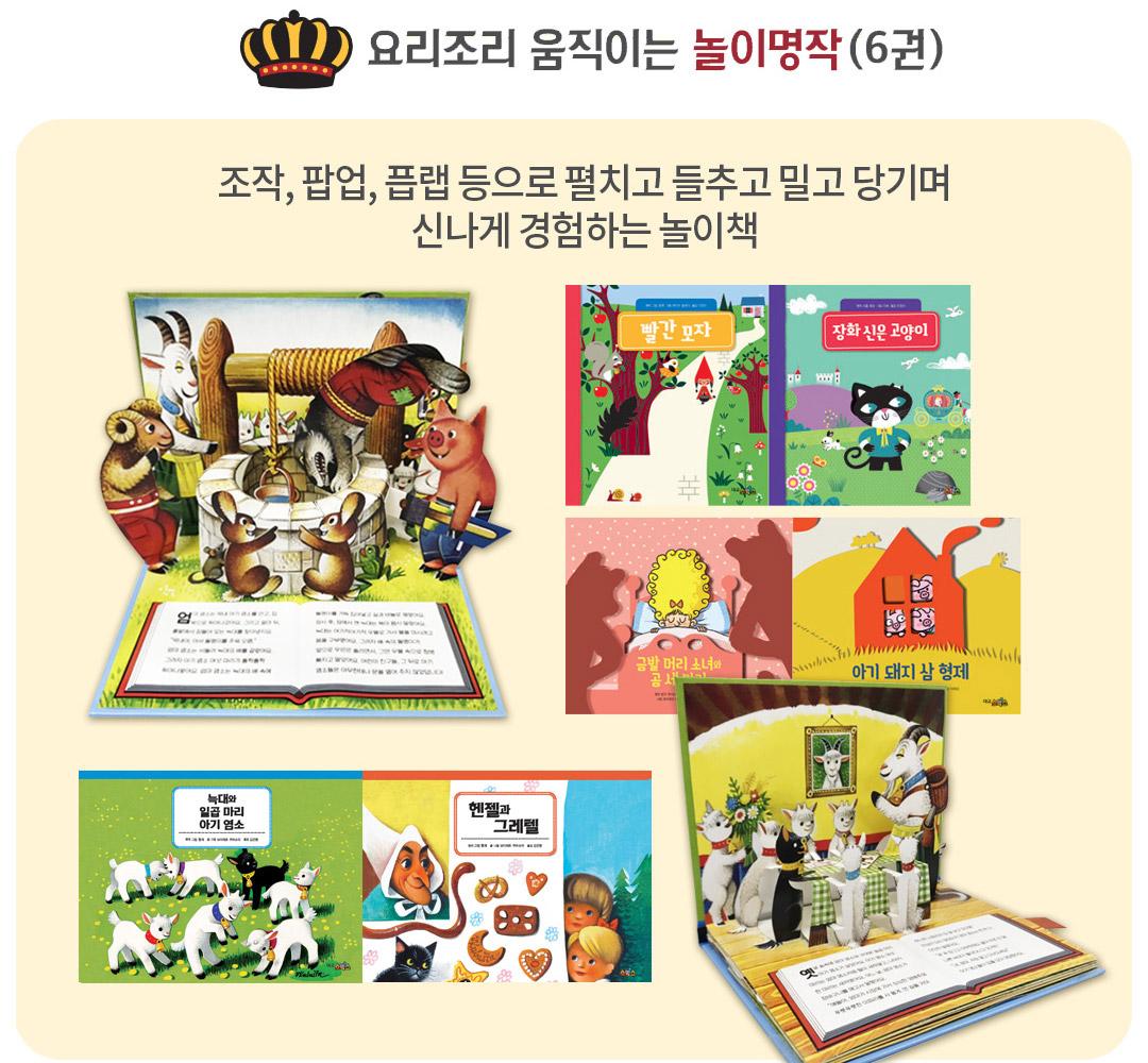 요리조리 움직이는 놀이명작(6권)-조작, 팝업, 플랩 등으로 펼치고 들추고 밀고 당기며 신나게 경험하는 놀이책