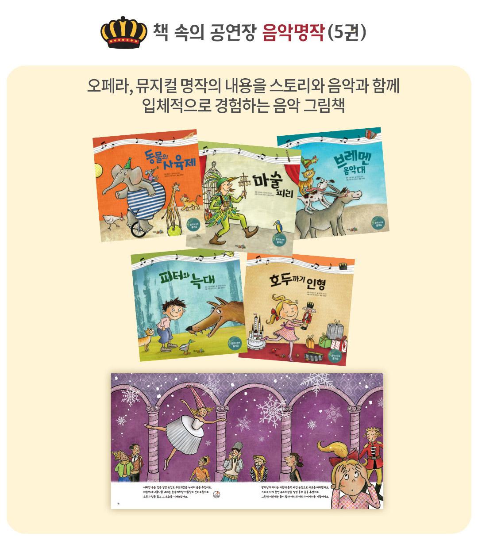 책 속의 공연장 음악명작(5권)-오페라, 뮤지컬 명작의 내용을 스토리와 음악과 함께 입체적으로 경험하는 음악 그림책