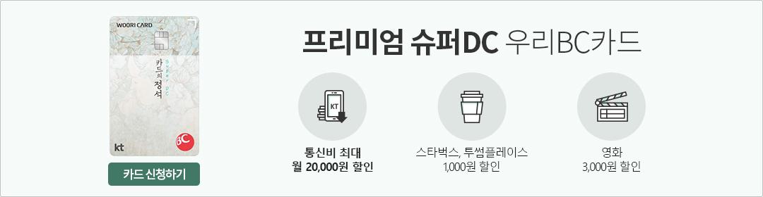 프리미엄 슈퍼DC 우리BC카드 통신비 최대 월 20,000원 할인 스타벅스, 투썸플레이스 1,000원 할인 영화 3,000원 할인