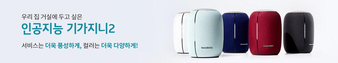 우리 집 거실에 두고 싶은 인공지능 기가지니2. 서비스는 더욱 풍성하게, 컬러는 더욱 다양하게!